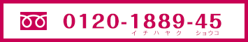 フリーダイヤル0120-1889-45