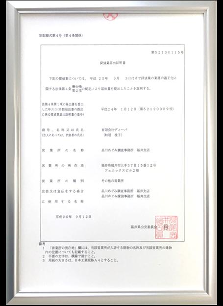福井営業所届出証明書