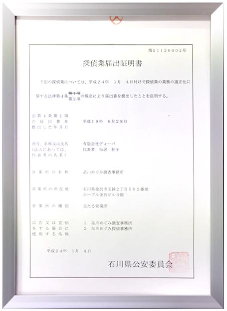 金沢営業所届出証明書