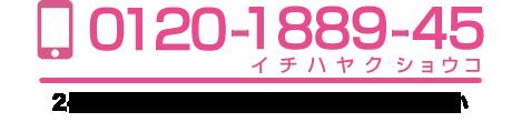 0120-1889-45